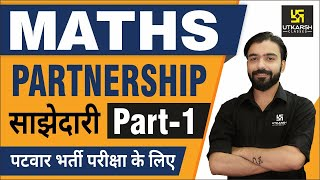 How to solve Partnership questions | Maths for Patwar & other exams | By Akshay Sir
