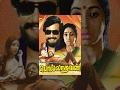 Pollathavan Tamil Full Movie : Rajinikanth, Lakshmi