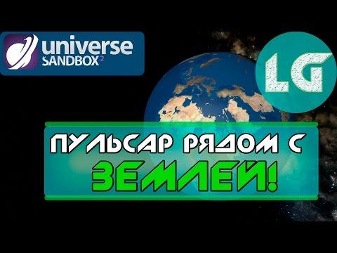 НЕЙТРОННАЯ ЗВЕЗДА(ПУЛЬСАР) НА ОРБИТЕ ЗЕМЛИ  ЧТО ПРОИЗОЙДЕТ? UNIVERSE SANDBOX 2