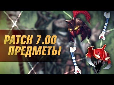 Patch 7.00 - обзор предметов