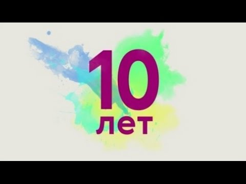 Фонду Подари жизнь 10 лет