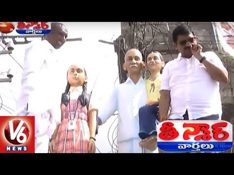 Idols Unveiled In Siddipet For Awareness On Beti Bachao Beti Padhao Scheme | Teenmaar News
