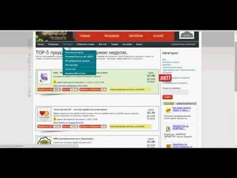 Платежные системы для продажи инфопродуктов с агрегатором партнерской программы