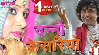 New Rajasthani Songs 2017 | Banno Kesariyo HD | Best Rajasthani Wedding Song