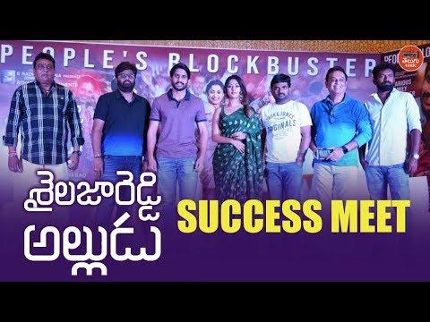 Sailaja Reddy Alludu Success Meet | Naga Chaitanya | Anu Emmanuel | Maruthi | Ramya Krishnan