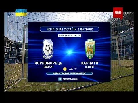Черноморец - Карпаты - 1:0. Обзор матча