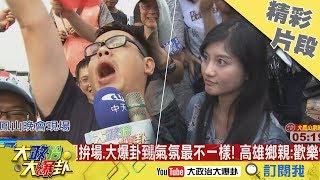 【精彩】韓國瑜今晚再攻深綠大鳳山 鄉親大聲說「破音哥」超激動
