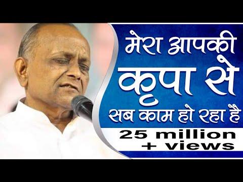 Mera Aap Ki Kripa Se Sab Kaam Ho Raha Hai Bhajan By Shri Vinod Ji Agarwal - Rajpura  Punjab video