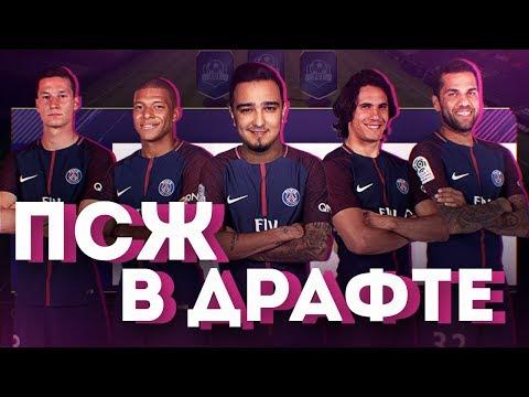 11 ИГРОКОВ ПСЖ В 1 ДРАФТЕ !?!?!? / NEW CHALLENGE