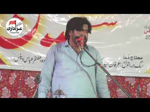 Zakir Rizwan Haider Qayamat |  23 June - 9 Haar 2018 | Shahadat Shahzada Ali Asghar a.s |