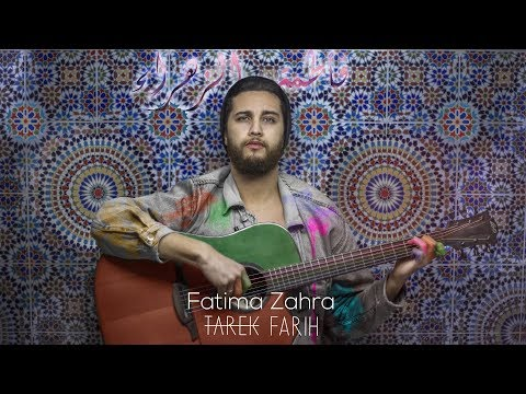 TAREK FARIH - FATIMA ZAHRA - فاطمة الزهراء  [Official Music Video]