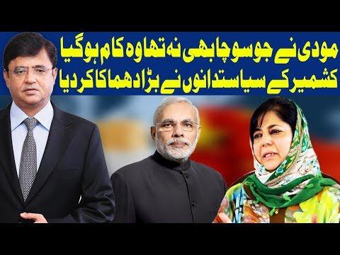 Dunya Kamran Khan Kay Sath | 9 April 2019 | Dunya News