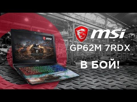 Обзор игрового ноутбука MSI GP62 World of Tanks Edition