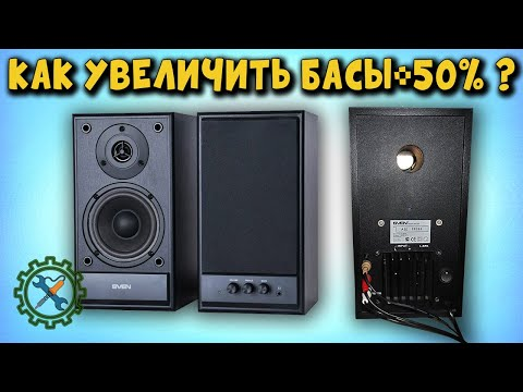 как сделать лучше акустику sven sps 820