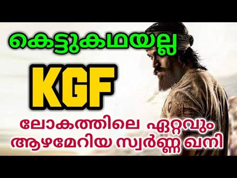KGF കെട്ടുകഥ പോലൊരു സത്യം | KGF Malayalam trailer | Churulzhiyatha Rahasyangal | KGF  | KGF Trailer