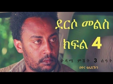 Derso Mels Amharic Drama - Part 4 Drama By Fana TV