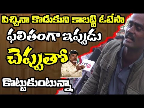 AP CM | Public Fire On AP Government | Vijayawada Public Talk | PDTV News