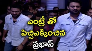 Prabhas Mindblowing Entry  @Anando Brahma Movie Pre Release Function