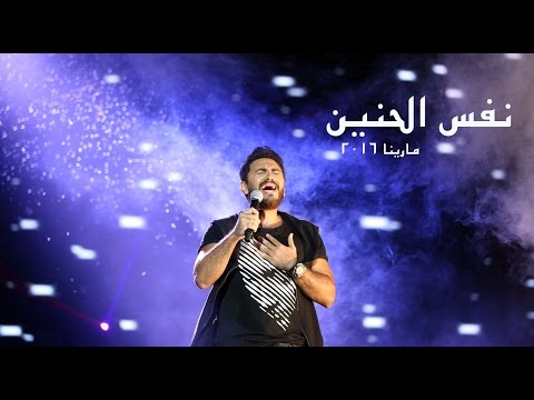 download lagu نفس الحنين - تامر حسني .. مارينا ٢٠١٦ / Nafs El Haneen - Tamer Hosny .. Marina 2016 gratis