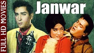 जानवर l Janwar 1965 B&W - Dramatic Movie | Shammi Kapoor, Rajendernath, Rajshree and Asit Sen.
