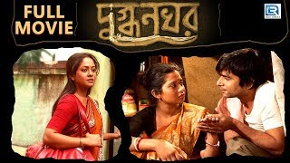 DUGDHONOKHOR দুগ্ধনখর (The Milky Nails) | Mahua Halder,Ena Saha | Sourav Sarkar | Bengali Full Movie