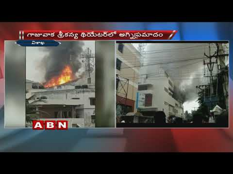 Blaze Mishap in sri kanya theatre in visakhapatnam