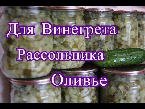 Заготовка из огурцов. Для оливье, винегрета, рассольника.