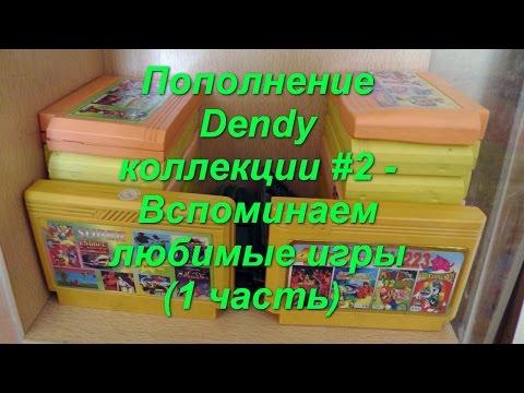 Пополнение Dendy коллекции #2 - Вспоминаем любимые игры (1 часть)