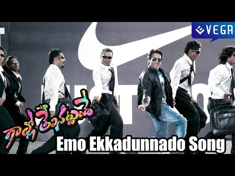 Gallo Telinattunde Movie Songs - Emo Ekkadundo Song - Latest...