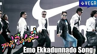 Gallo Telinattunde Movie Songs - Emo Ekkadundo Song - Latest Telugu Movie