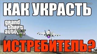 Как украсть истребитель в GTA 5?