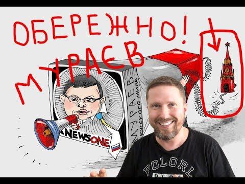 Мураев - об оппоблоке, Сенцове и другом