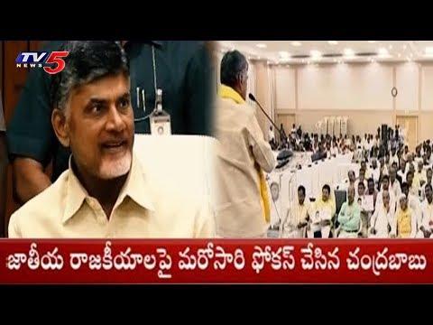 జాతీయ రాజకీయాలపై ఫోకస్ చేసిన చంద్రబాబు! | AP CM's Special Focus on National Politics | TV5 News