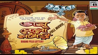 Bhanu Pelo Lottery   ভানু পেলো লটারী   Super Hit Comedy   Bhanu Bandopadhyay   Jahar Roy