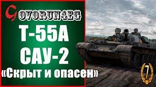 ЛБЗ Т55А САУ 2 Скрыт и Опасен Прохождение