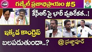 గజ్వెల్ ప్రజాభిప్రాయం #5 | Public Opinion On Telangana Elections | Who Is Next CM ? | Myra Media