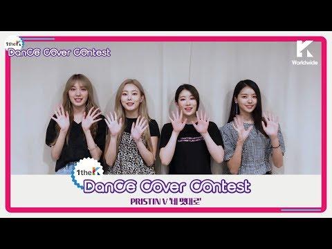 download lagu Winners of PRISTIN V(프리스틴 V) 'Get It(네 멋대로)' Choreography Cover Contest gratis