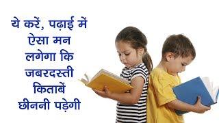 पढ़ाई में आपका बच्चा मन नहीं लगता तो, ये करें, ऐसा मन लगेगा कि पढाई छोड़ने का दिल नहीं करेगा