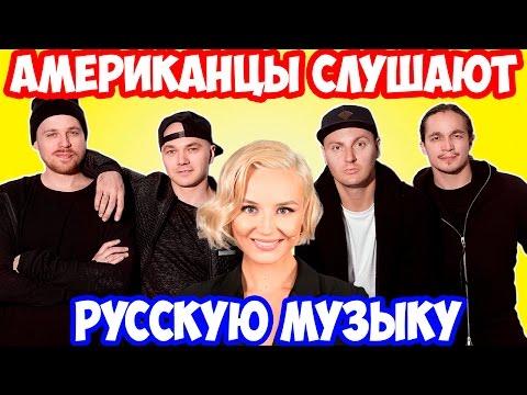 Американцы Слушают Русскую Музыку #7 MiyaGi, Эндшпиль, КАСТА, Полина Гагарина.