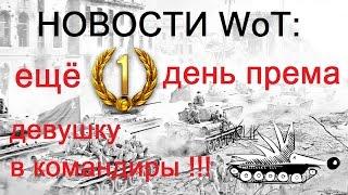 НОВОСТИ WoT: Третий халявный день према на 9 мая! Боевые подруги в 9.19. Итоги битвы блогеров!