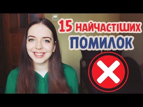 15 найчастіших помилок в українській мові. GIVEAWAY   Нина Коробко