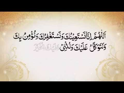 Dua E Qunoot By Sheikh Mumtaz Ul Haq video