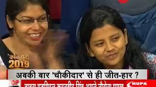 Kavi Yudh 2019: Special poetic war on 2019 Lok Sabha Elections