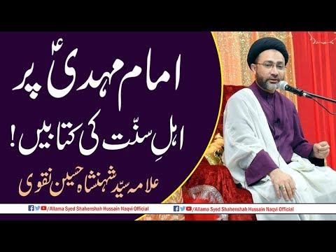 Imam Mehdi a.s par Ahle Sunnat ki Khitabe by Allama Syed Shahenshah Hussain Naqvi