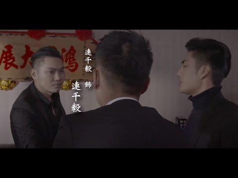 黑色豪門 黑色兄弟情仇 微電影 (前導片)