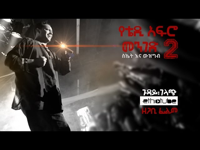 Ethiopia's top singer A Teddy Afro short Documentary Film