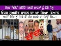 ਸੁਖਬੀਰ ਬਾਦਲ ਨੇ ਸਿੱਟ ਕੀਤੀ ਰਿਜੈਕਟ ਮਤਲਬ..! Sukhbir Badal Rejects SIT