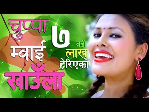 New Teej Song 2014 'chuppa Moi Khaula Ama Ko Gala Ma' Full [hd] # Sunita Dulal video