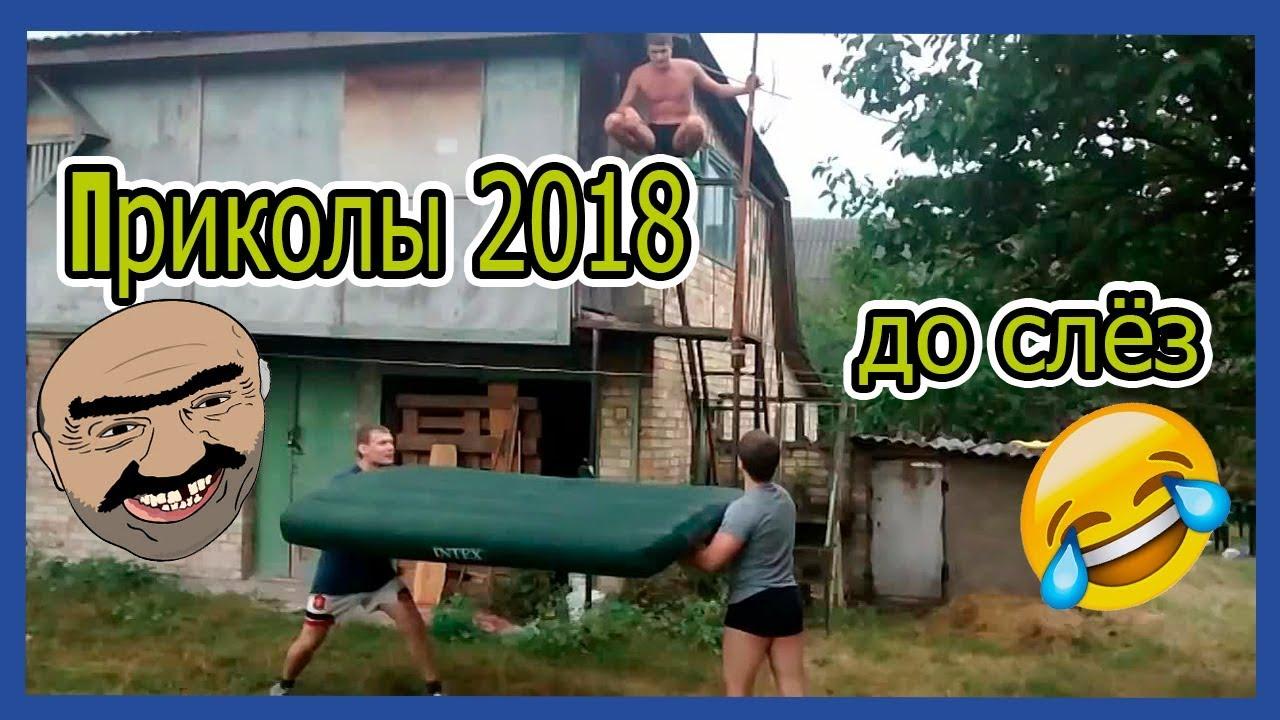 Приколы лучшее 2018 ржака до слёз новое