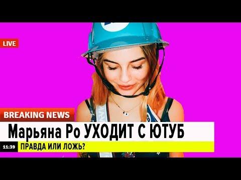 Марьяна Ро ПОКИДАЕТ ЮТУБ НАВСЕГДА